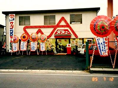 1985年 鷹子店オープン当初。(現在南久米へ移転)