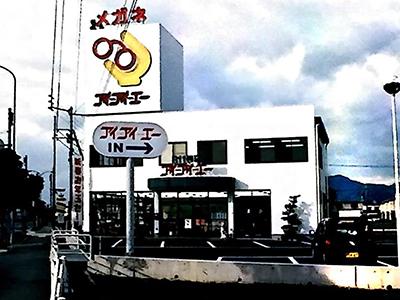 1992年頃のR11号店。(2000年に移転)