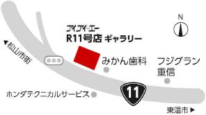 R11号店