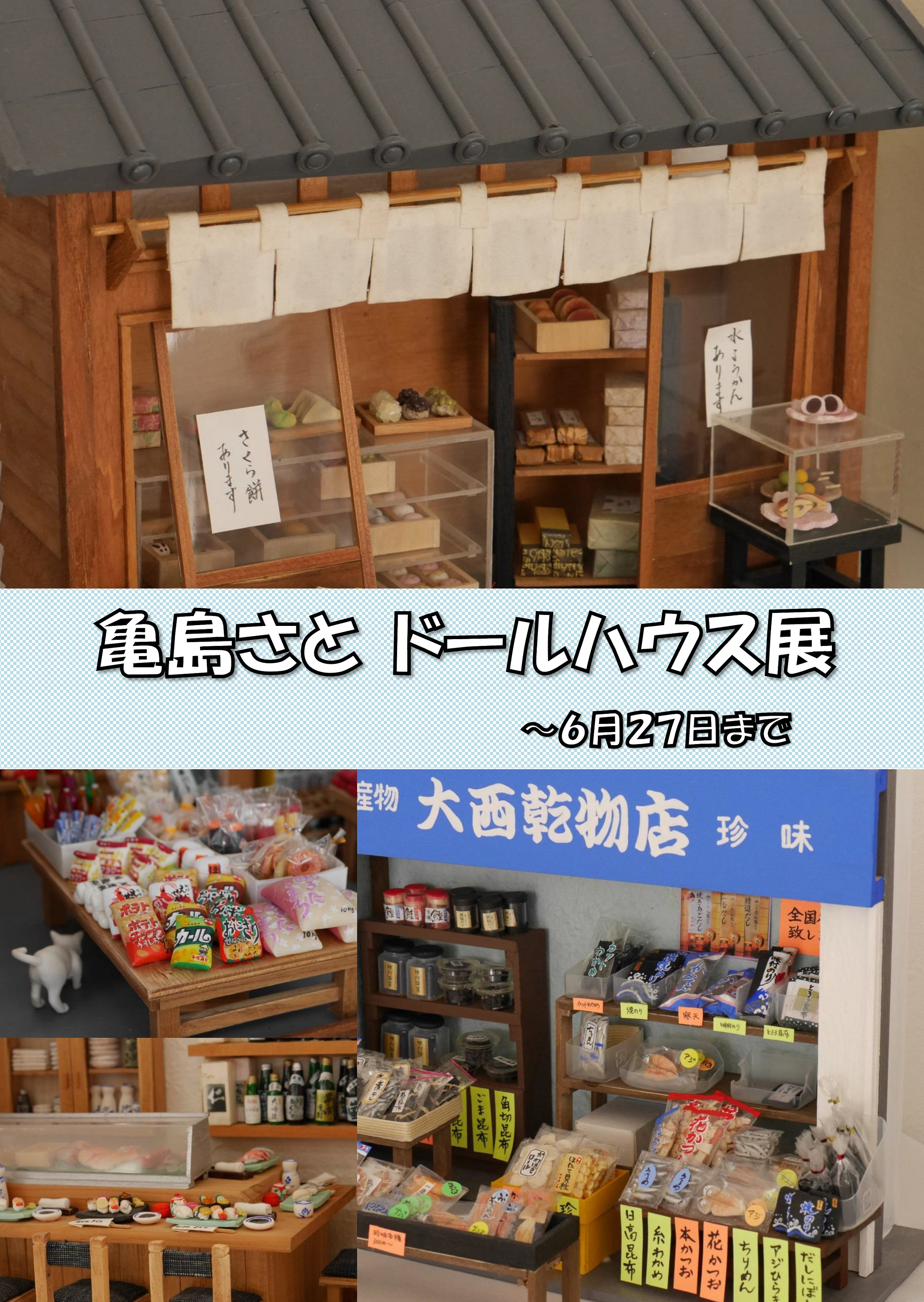 「亀島さと ドールハウス展」開催中!