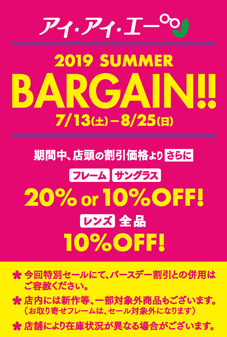 2019 SUMMER BARGAIN!!開催中・・・・久米店・石井店・竹原店・鴨川店・R11号店・束本店・伊予店・古川店