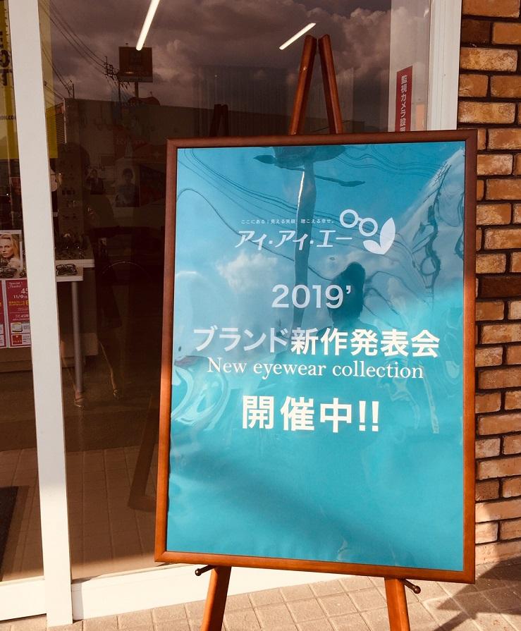 ブランド新作発表会開催中! by 11号店
