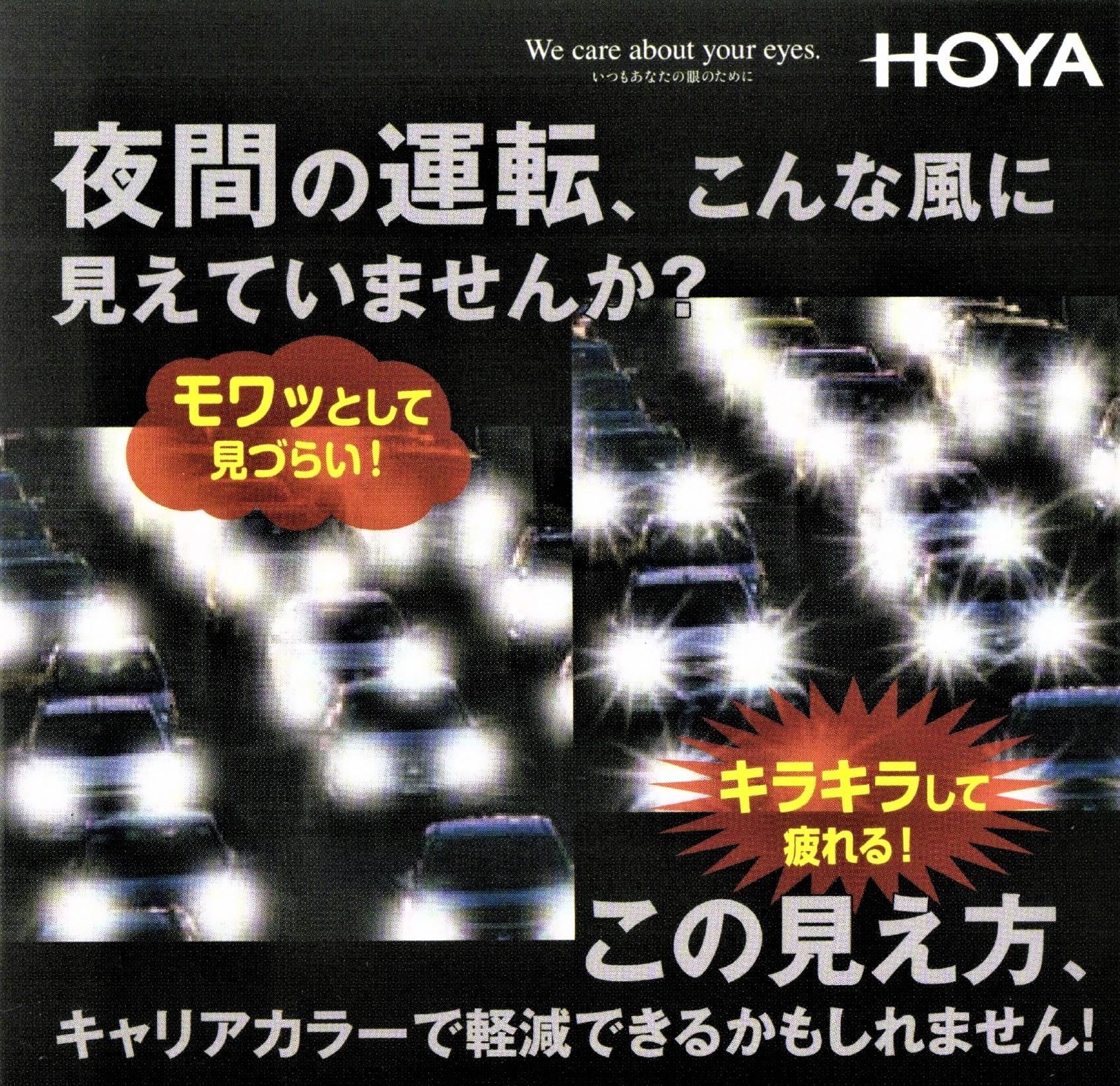 車のライトのまぶしさ、けっこう違います。
