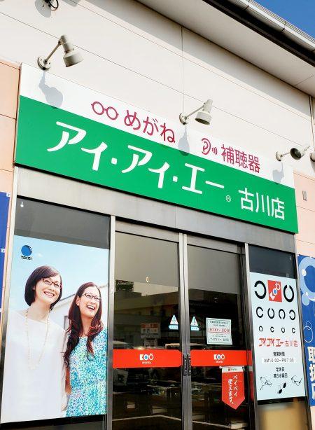 新生『アイアイエー古川店』