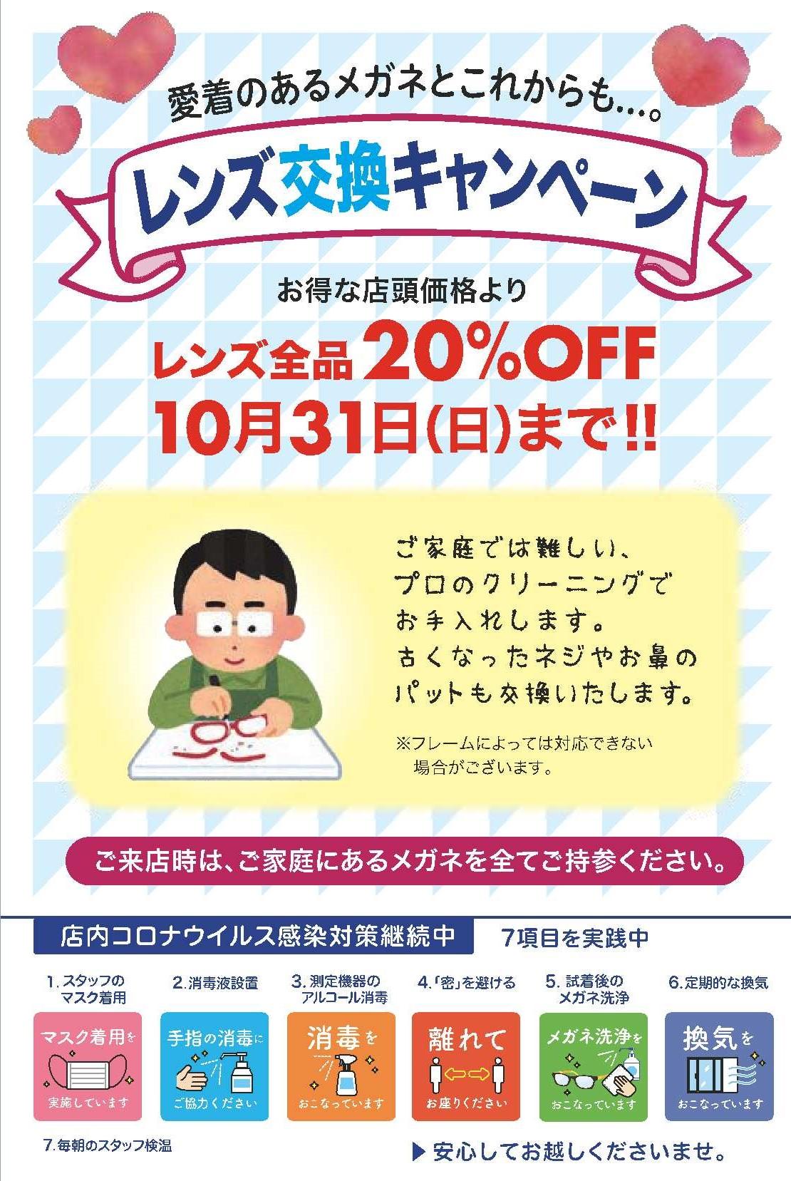 レンズ交換キャンペーン開催中!!(~10/31迄)